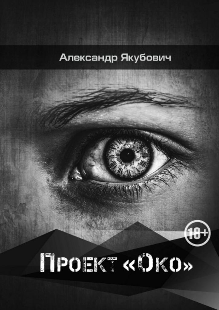 Александр Якубович - Проект «Око»
