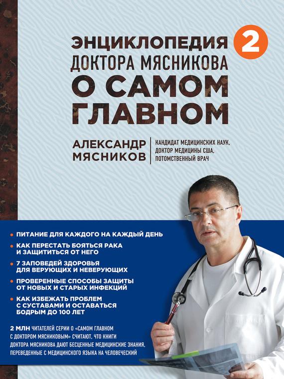 Александр Мясников Энциклопедия доктора Мясникова о самом главном. Том 2
