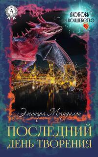 Мандалян, Элеонора  - Последний день творения