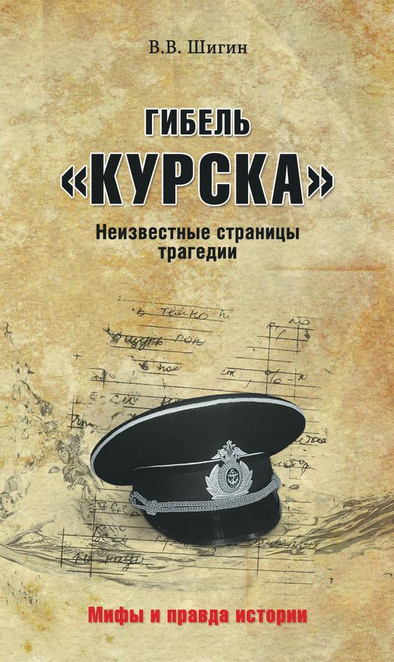 Владимир Шигин Гибель «Курска». Неизвестные страницы трагедии амортизатор на вольва v40 2000 года 1 8бензин