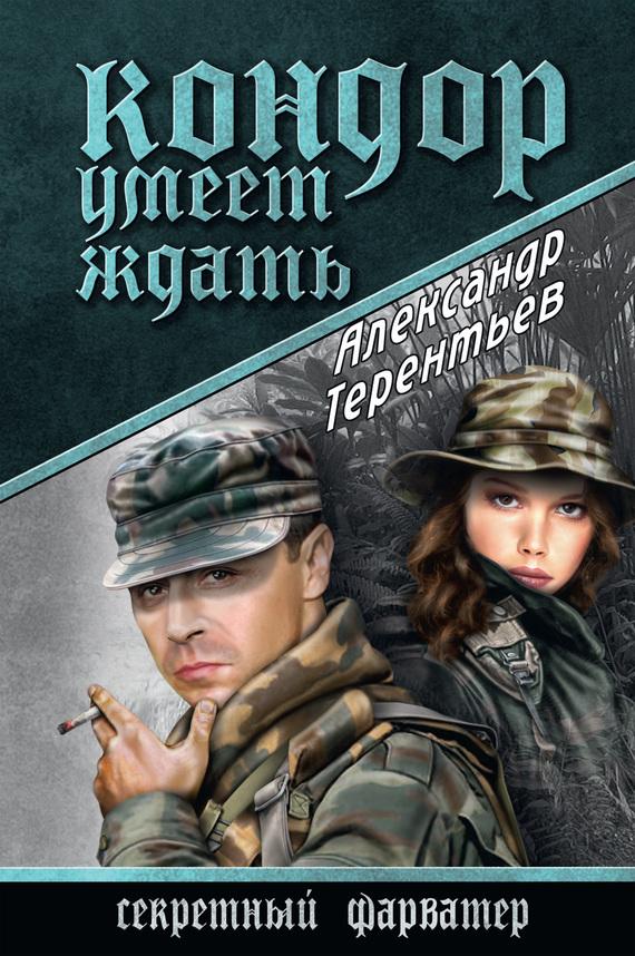 Александр Терентьев бесплатно