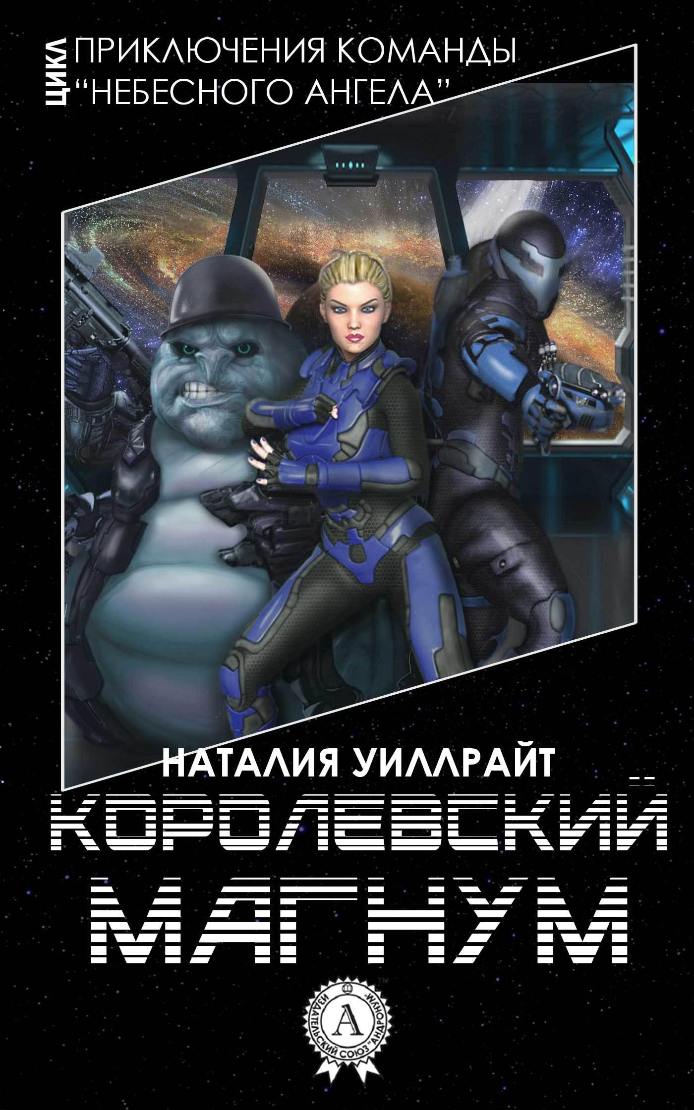 Наталия Уиллрайт Королевский магнум нэт любовь какмаки лирика ипроза