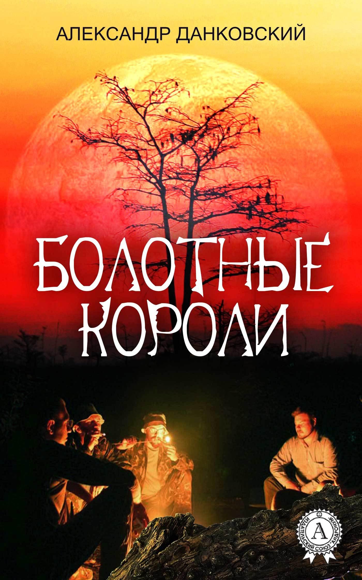 Александр Данковский Болотные короли