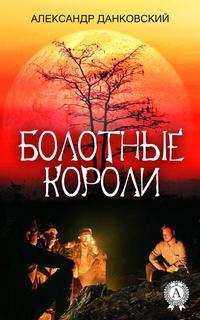 Данковский, Александр  - Болотные короли