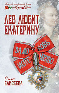 Елисеева, Ольга  - Лев любит Екатерину