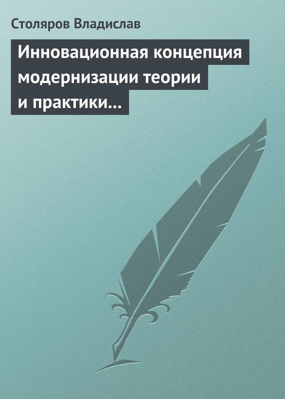 Владислав Столяров бесплатно