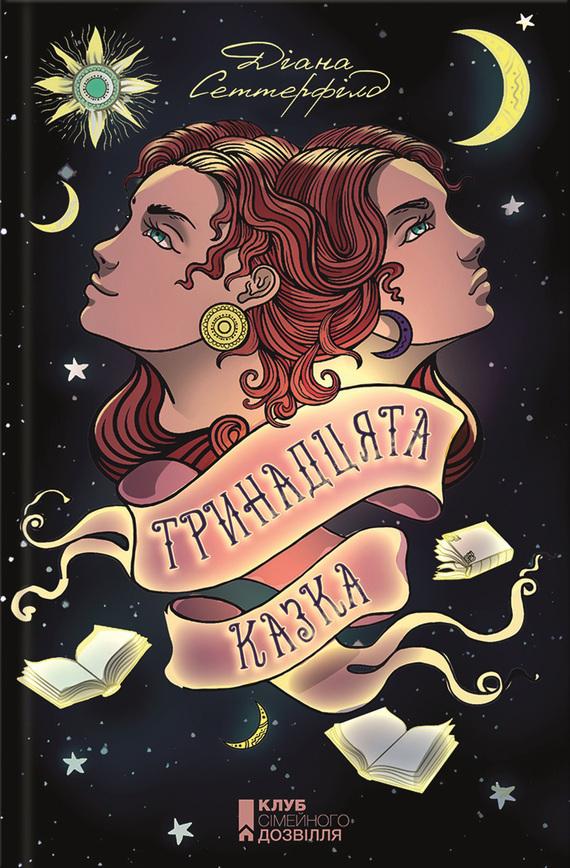 Діана Сеттерфілд Тринадцята казка марія деркульська варення для відьми або казка зі смаком калини
