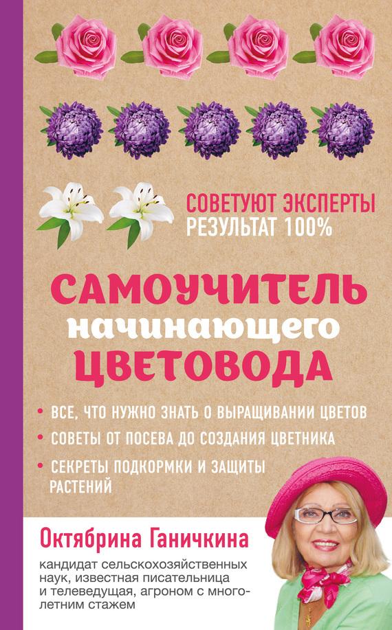 Октябрина Ганичкина Самоучитель начинающего цветовода учебники феникс самоучитель начинающего адвоката