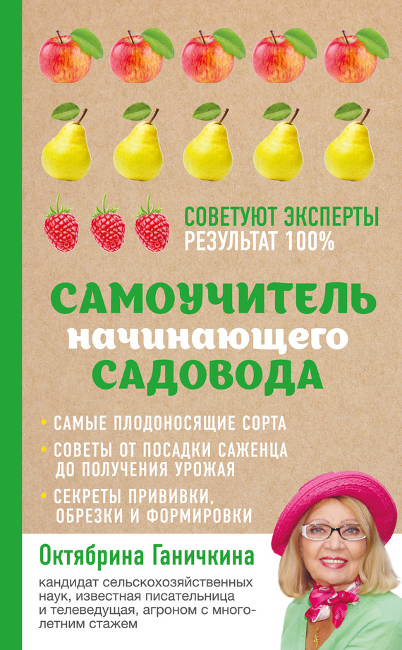Октябрина Ганичкина Самоучитель начинающего садовода учебники феникс самоучитель начинающего адвоката