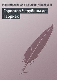 Волошин, Максимилиан Александрович  - Гороскоп Черубины де Габриак