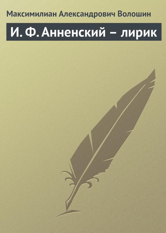 И.Ф.Анненский – лирик