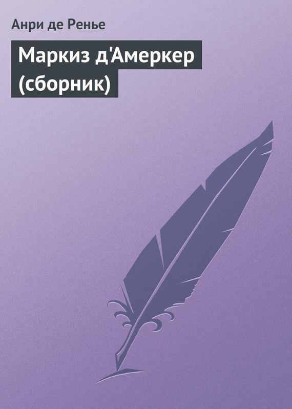 Маркиз д'Амеркер (сборник)