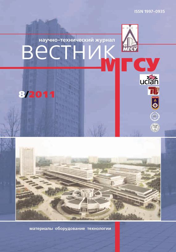 Отсутствует Вестник МГСУ №8 2011 инновационная деятельность в строительстве