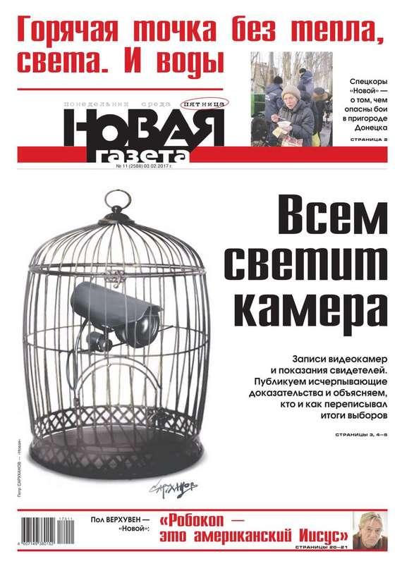 Редакция газеты Новая газета Новая Газета 11-2017