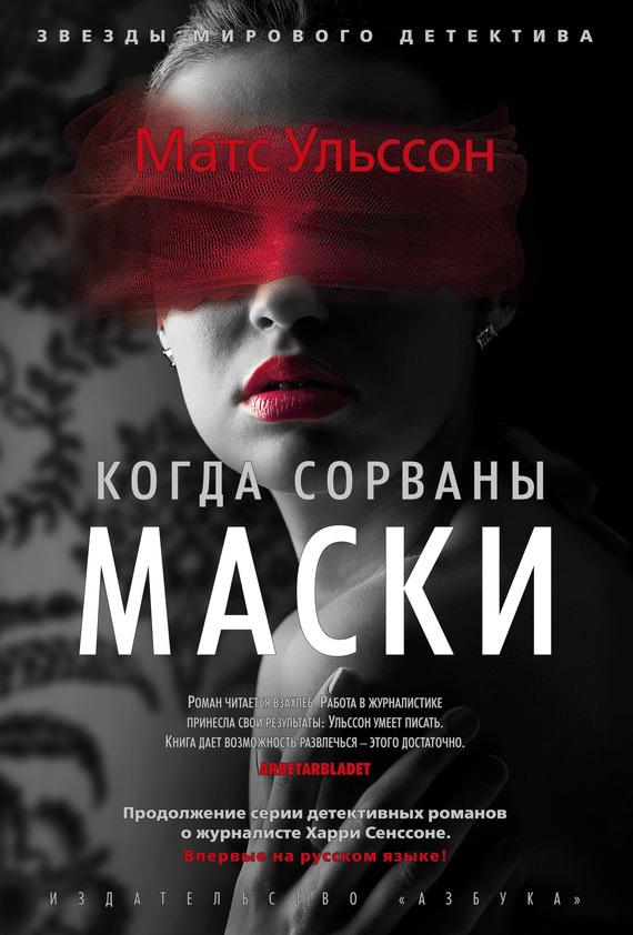 Обложка книги Когда сорваны маски, автор Ульссон, Матс