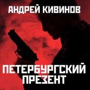 АУДИОКНИГА MP3. Петербургский презент