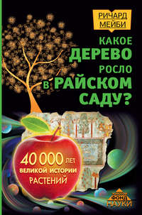 Мейби, Ричард  - Какое дерево росло в райском саду? 40000 лет великой истории растений