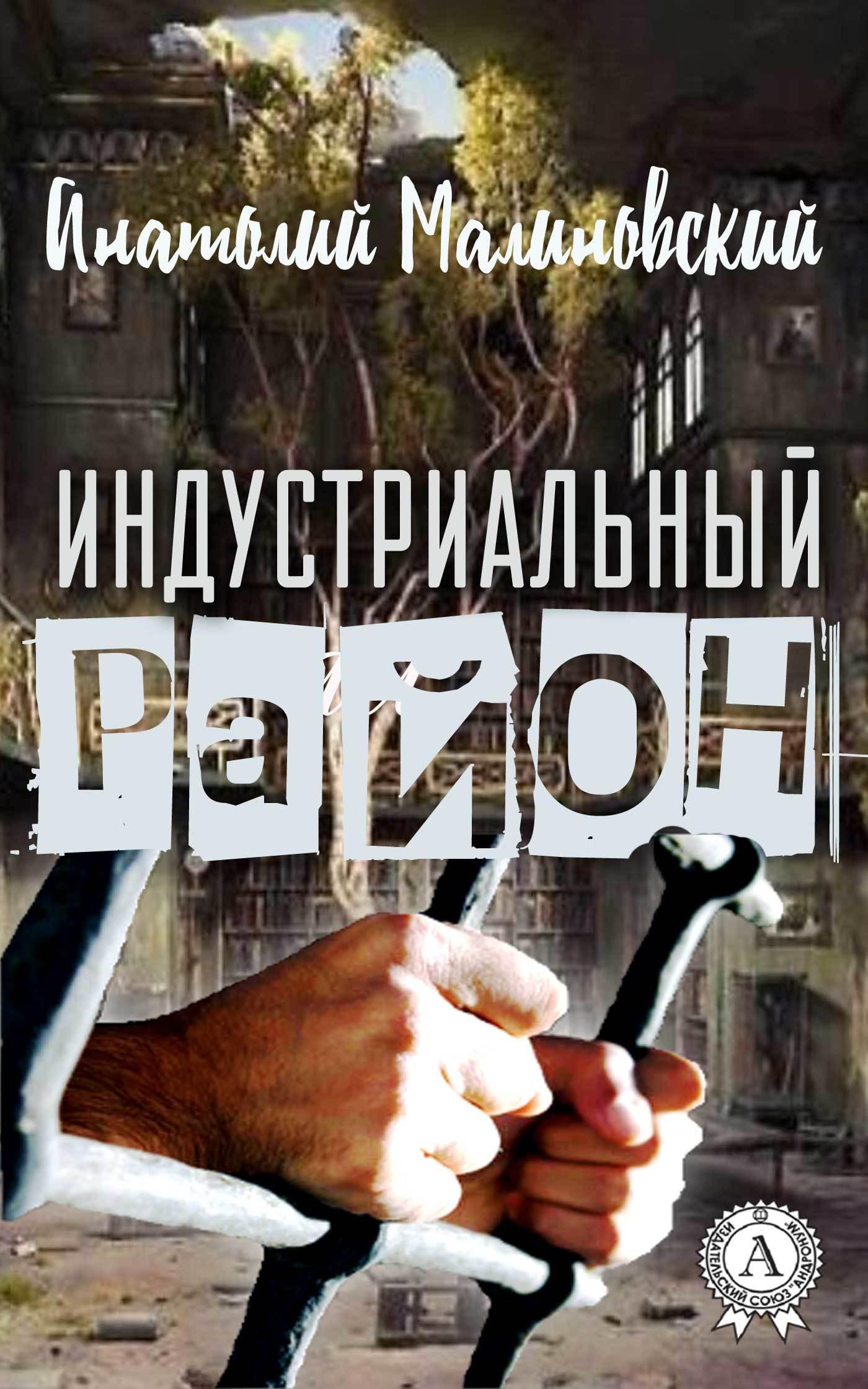 интригующее повествование в книге Анатолий Малиновский