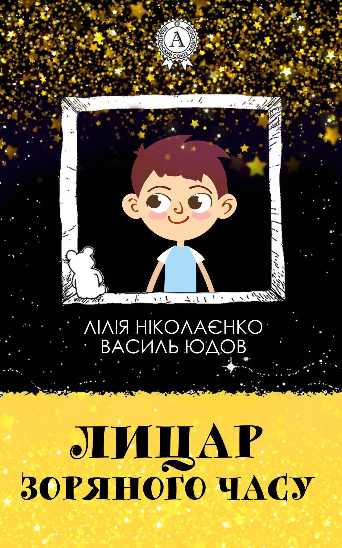 Василь Юдов бесплатно