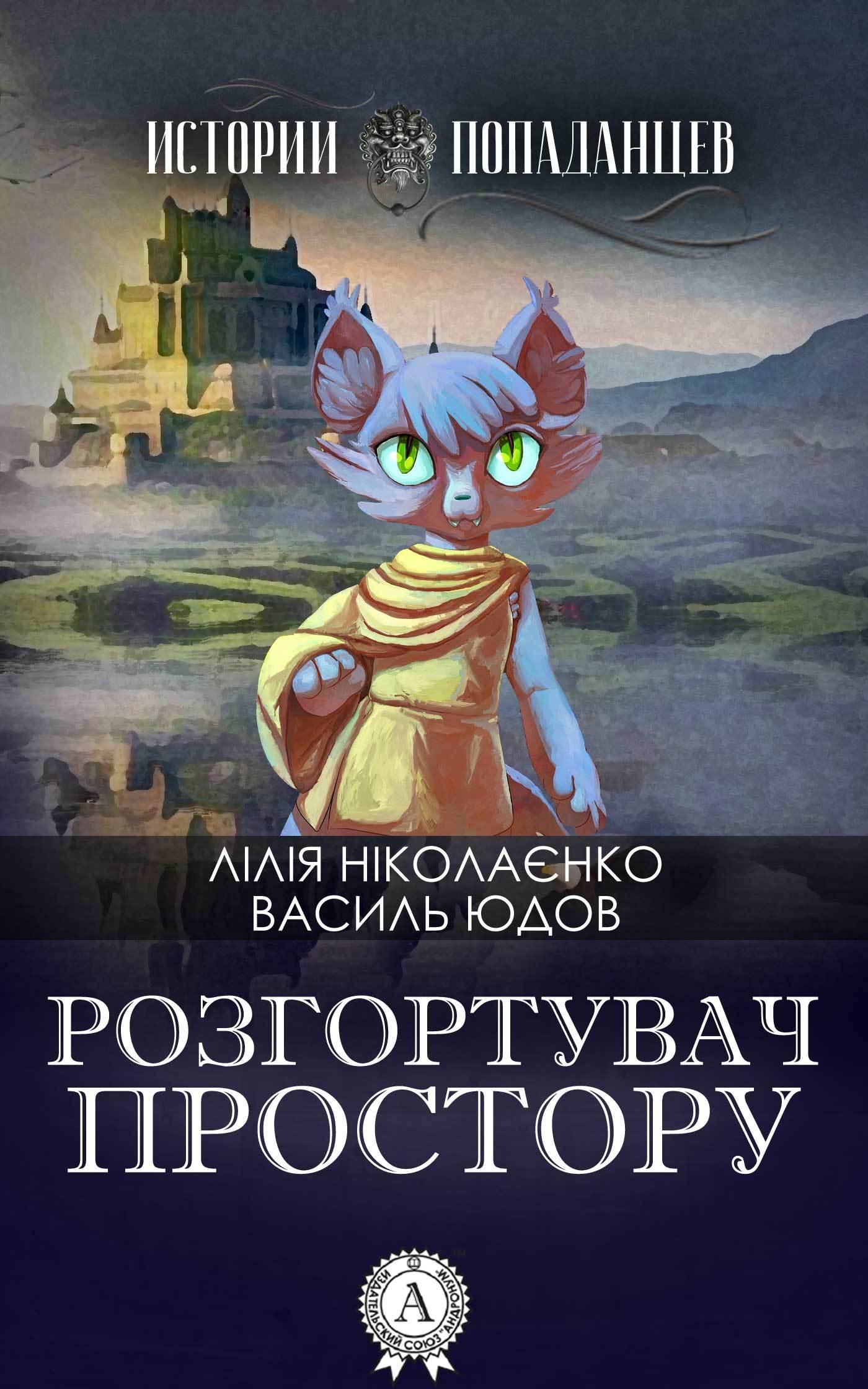 интригующее повествование в книге Василь Юдов