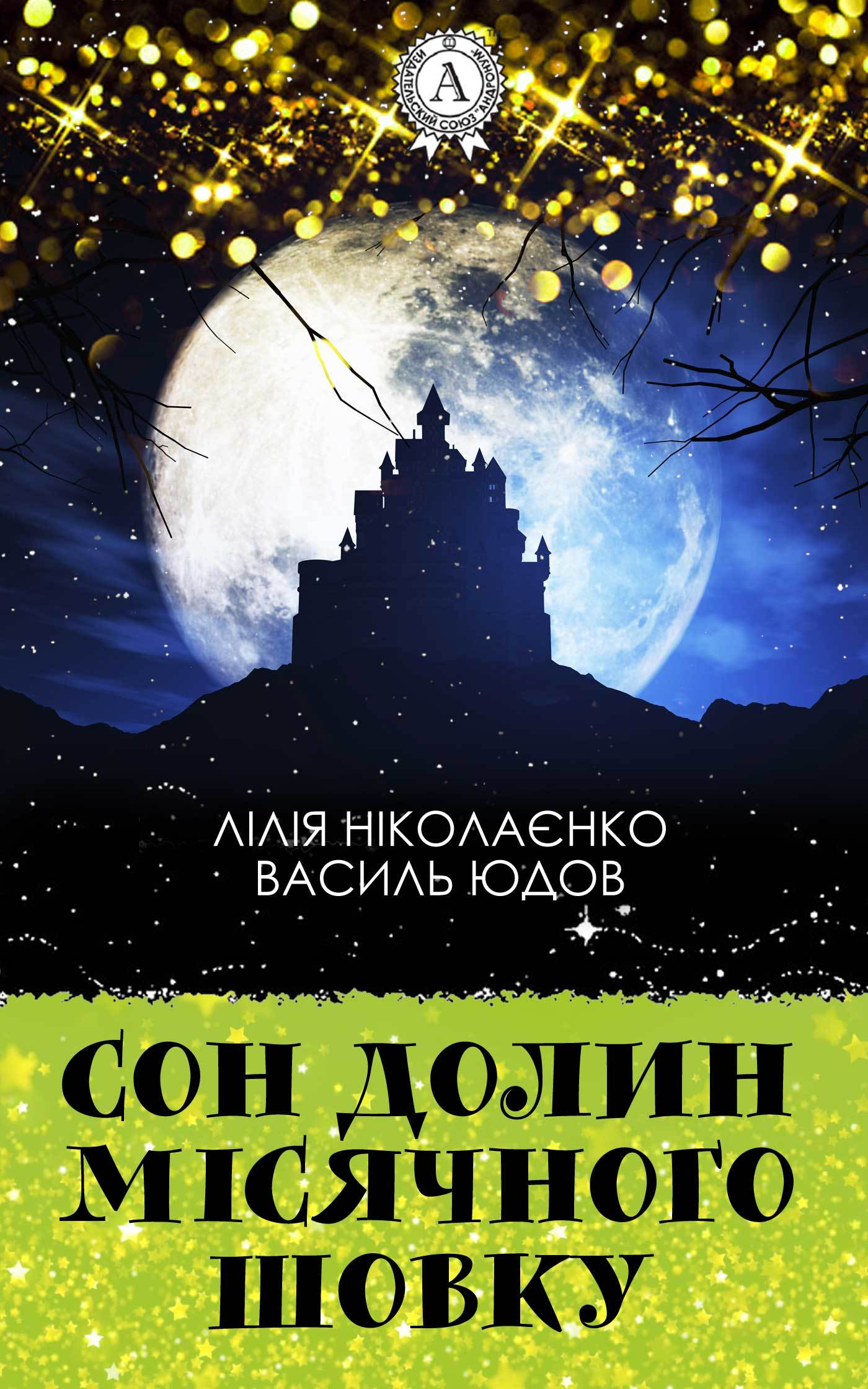 Василь Юдов Сон долин місячного шовку книгу о м бєлікова перлини україни єдина країна