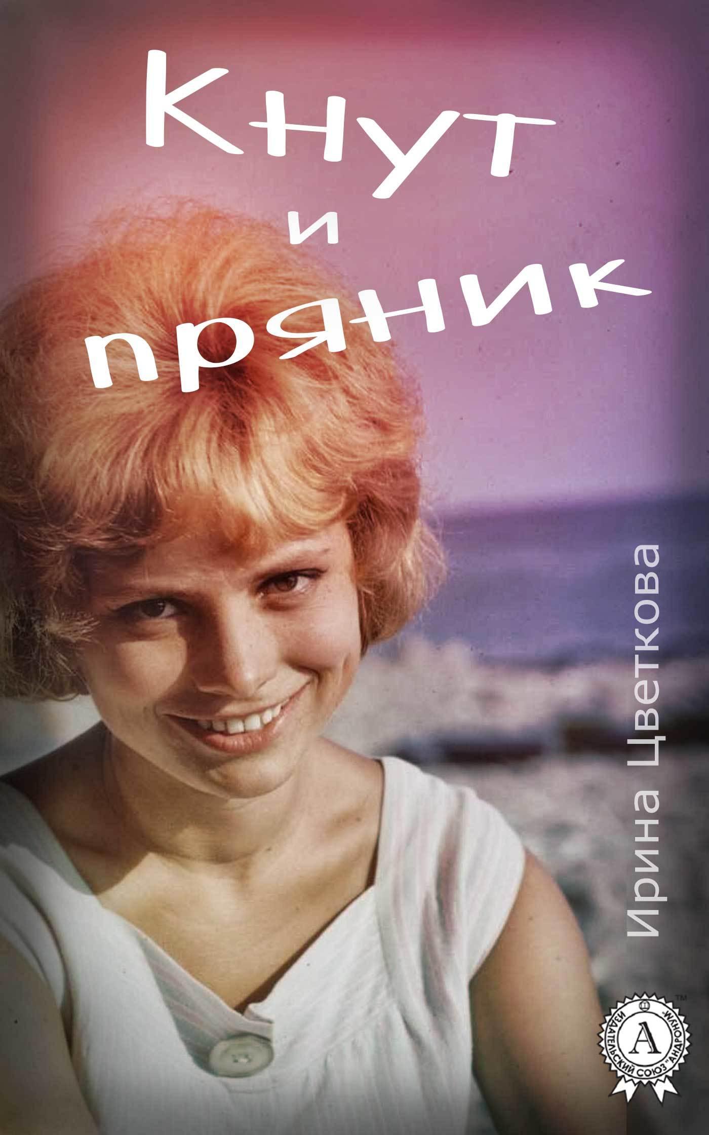 захватывающий сюжет в книге Ирина Цветкова