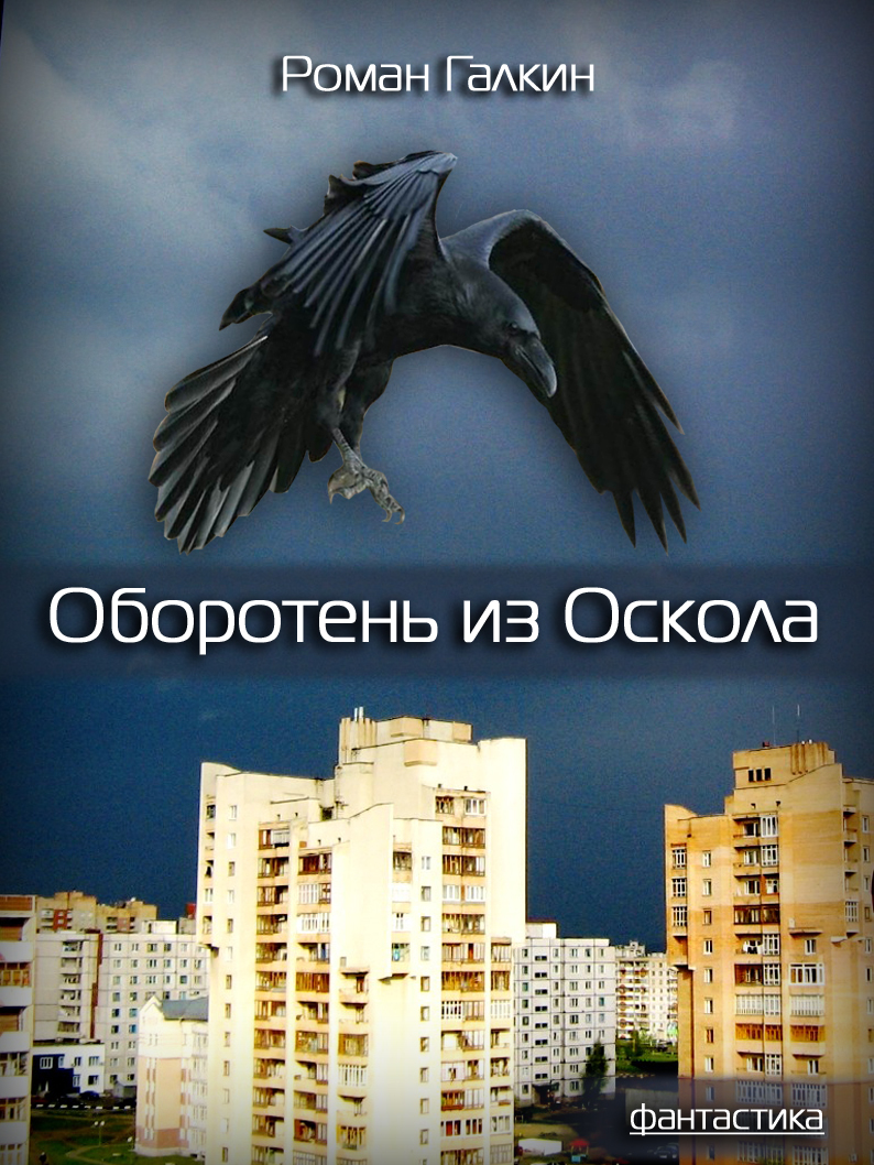 Роман Галкин бесплатно