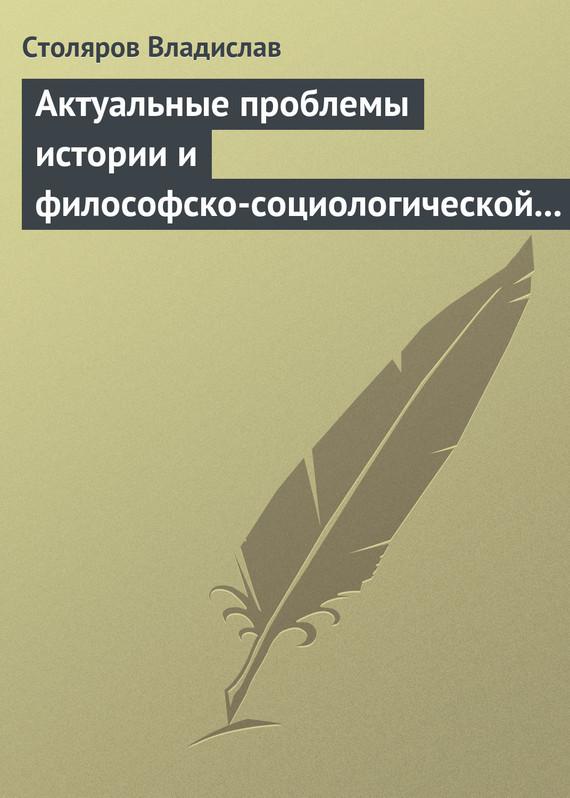 яркий рассказ в книге Владислав Столяров