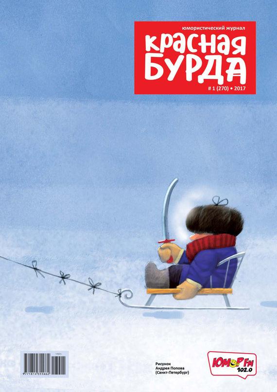 Отсутствует Красная бурда. Юмористический журнал. №01/2017 ид бурда журнал новый дом 06 2015