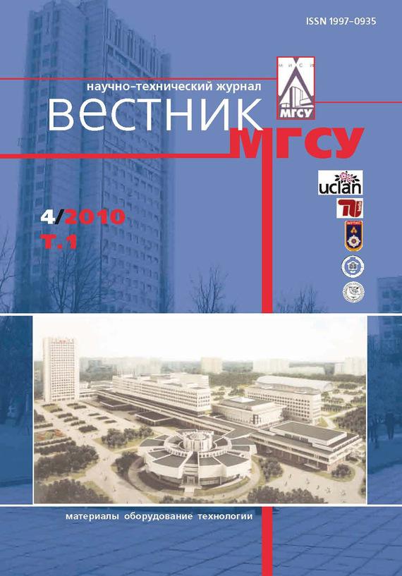 Отсутствует Вестник МГСУ №4 2010. Том 1 отсутствует журнал консул 4 23 2010