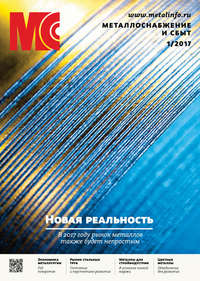 - Металлоснабжение и сбыт №01/2017