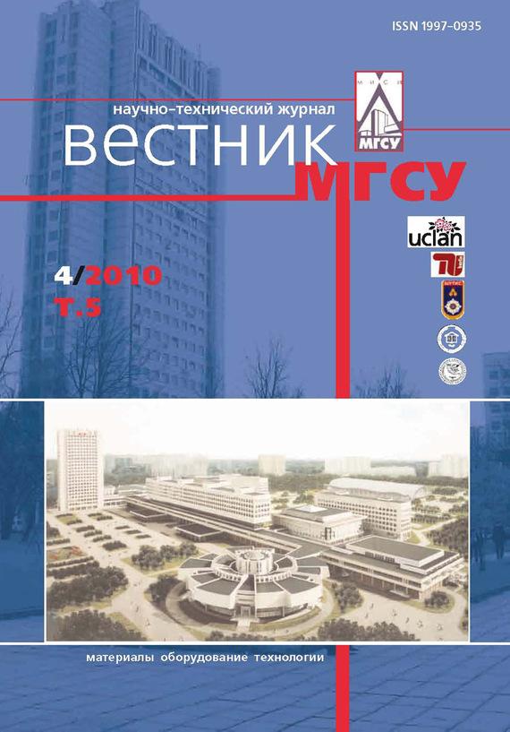 Отсутствует Вестник МГСУ №4 2010. Том 5 отсутствует журнал консул 4 23 2010