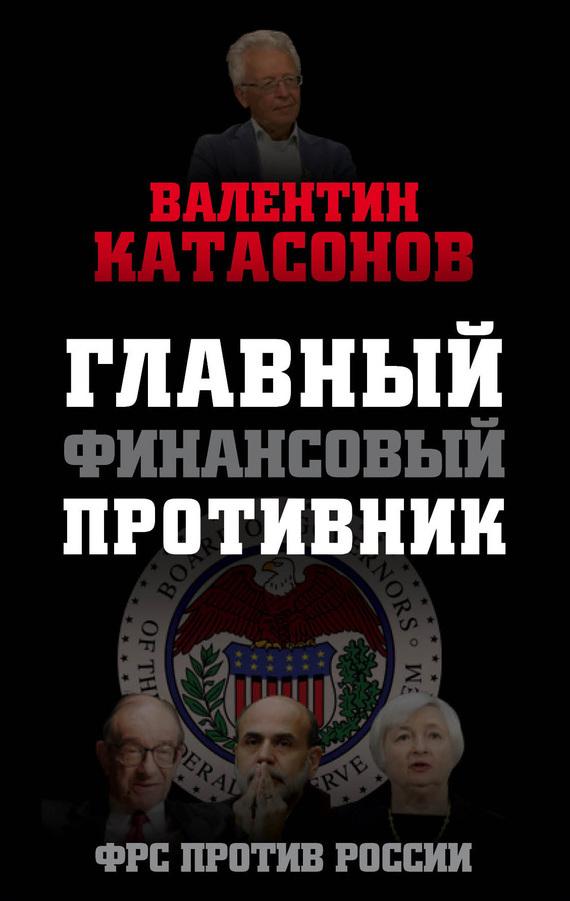 Валентин Катасонов Главный финансовый противник. ФРС против России валентин катасонов иерусалимский храм как финансовый центр