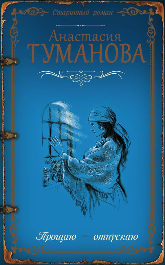 Анастасия Туманова бесплатно