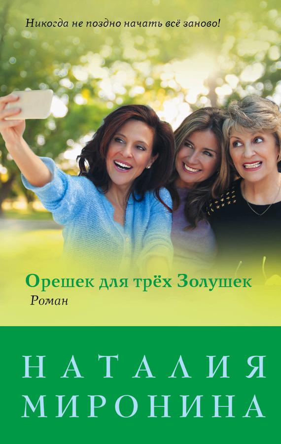 захватывающий сюжет в книге Наталия Миронина