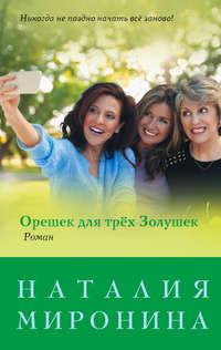 Миронина, Наталия  - Орешек для трёх Золушек