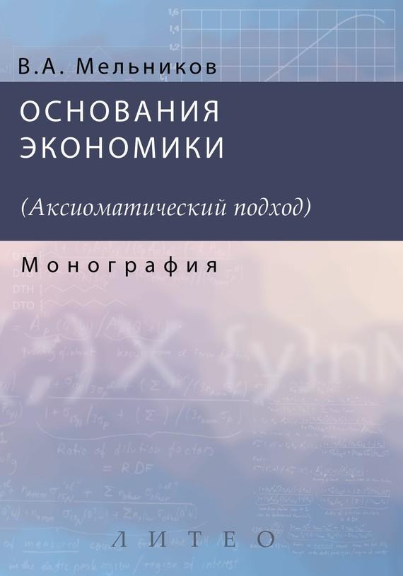 А. В. Мельников бесплатно