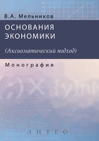 Мельников, А. В.  - Основания экономики