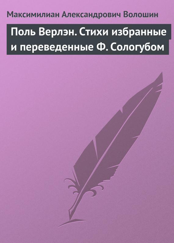 Поль Верлэн. Стихи избранные и переведенные Ф.Сологубом