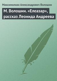 Волошин, Максимилиан Александрович  - М.Волошин. «Елеазар», рассказ Леонида Андреева