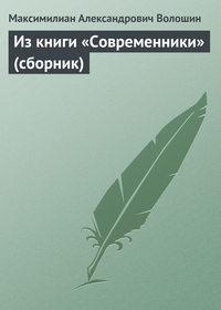 Волошин, Максимилиан Александрович  - Из книги «Современники» (сборник)