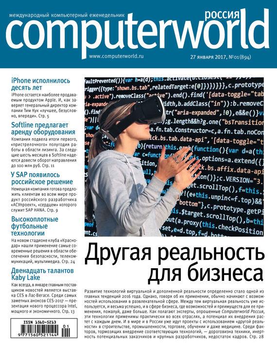 Журнал Computerworld Россия №01/2017