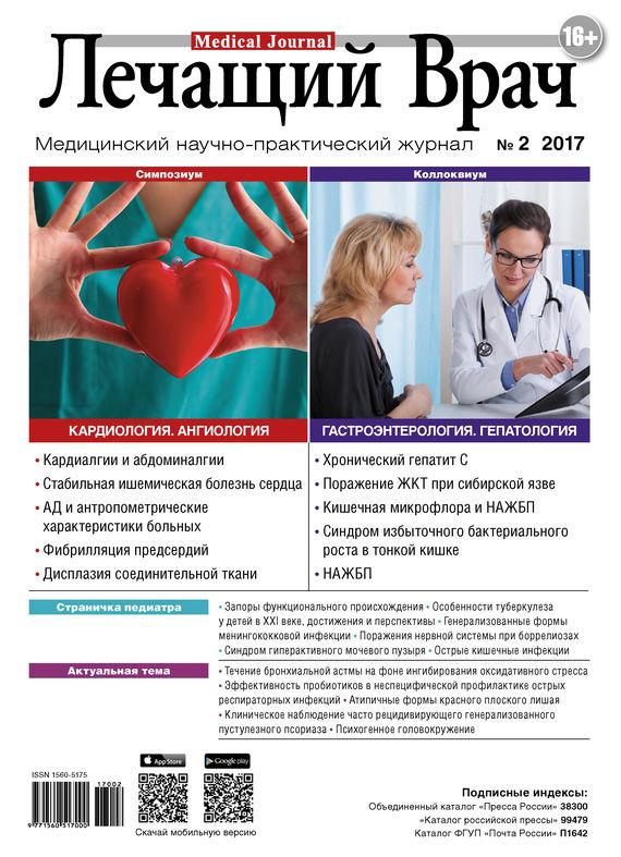 Открытые системы Журнал «Лечащий Врач» №02/2017