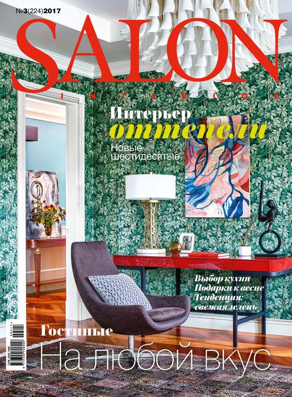 ИД «Бурда» SALON-interior №03/2017 купить шеврале в нижнем новгороде