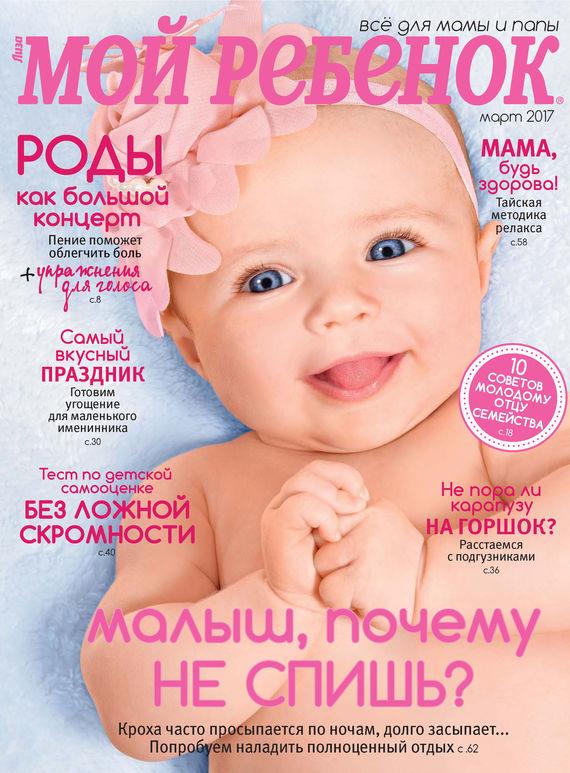 ИД «Бурда» Журнал «Лиза. Мой ребенок» №03/2017 ид бурда журнал новый дом 06 2015