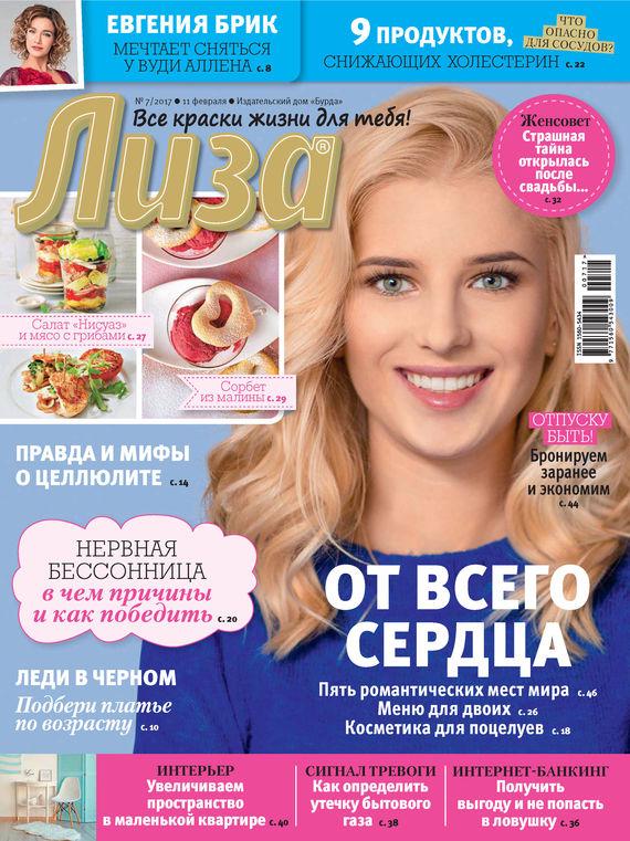 Журнал «Лиза» №07/2017