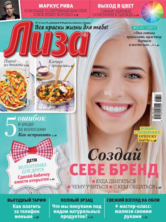 ИД «Бурда» Журнал «Лиза» №06/2017 ид бурда маленькая диана 06 2017