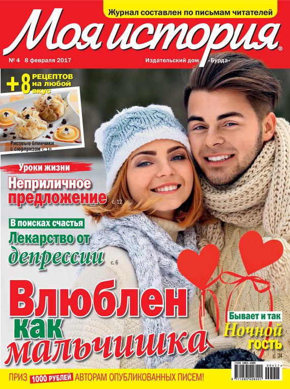 Журнал «Моя история» №04/2017