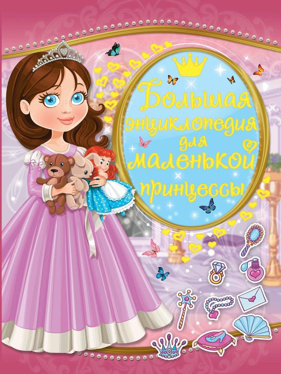 Л. В. Доманская Большая энциклопедия для маленькой принцессы обучающая книга азбукварик секреты маленькой принцессы 9785402000568