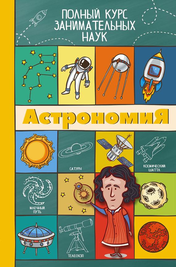 Любовь Вайткене Астрономия гусев и астрономия